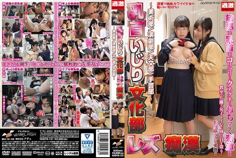 NHDTB-131 Nipple Teasing Cultural Club Lesbian Molest ~ Art Department / Theater Department / Astronomy Division / Handicraft Department ~