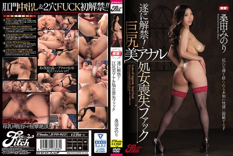 JUFD-913 Finally Lifted!Big Ass Off Beauty Virginity Lost Fuck Kuwata Minori