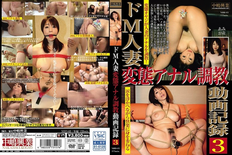 NHD-083 Do M Married Wife Transformation Anal Trainee Video Record 3