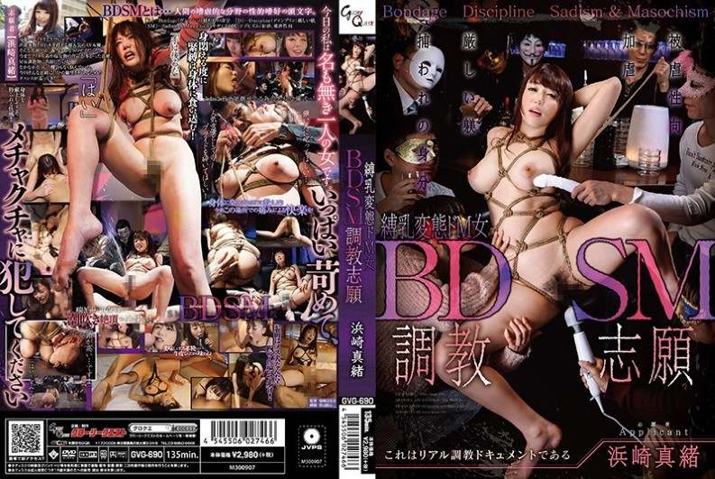 GVG-690 BDSM Training Exercise Volunteer Hamasaki Masa