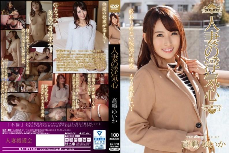 SOAV-041 Married Wife's Cheating Heart Takashima Yuka