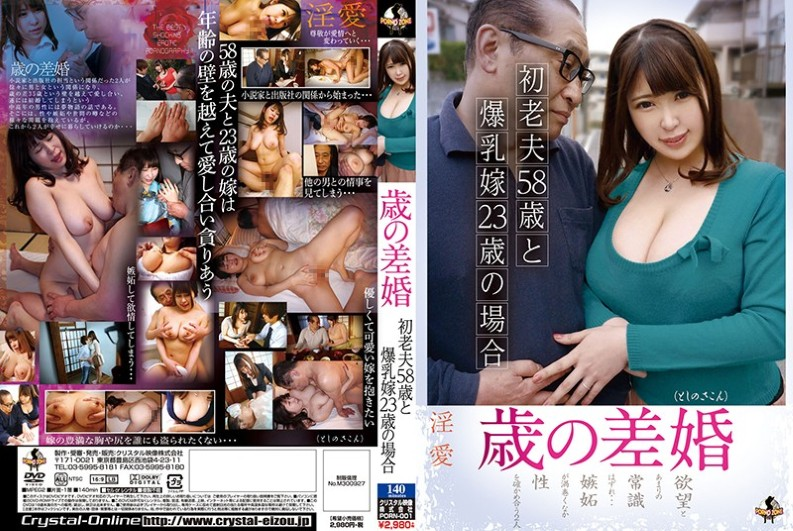 PORN-001 Old Marriage ~ For Old Elder Husband 58 Years Old And Baby Daughter Bride 23 Years Old ~ Mikuru Shiiba